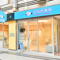 かもめ薬局 六甲アイランド店の写真