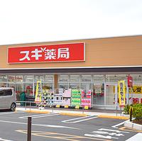 スギ薬局 行田門井店の写真