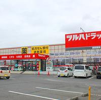 ツルハドラッグ調剤 中田店の写真