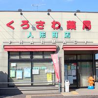 黒沢薬局人形町店の写真