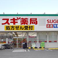 スギ薬局 堺白鷺店の写真