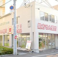 みどり薬局 阪南店の写真