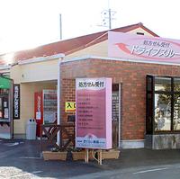 さくらい薬局 荒川本郷店の写真