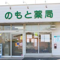 のもと薬局の写真