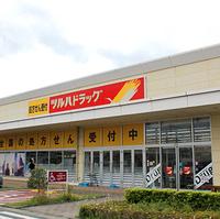 ツルハドラッグ調剤 北茨城店の写真