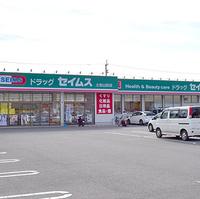 ドラッグセイムス 土佐山田薬局の写真