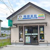 有限会社岡部薬局 渡波中央店の写真