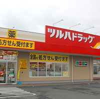 ツルハドラッグ調剤 仙台山田店の写真