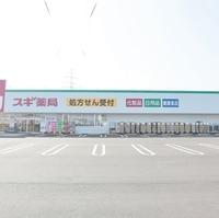 スギ薬局 敦賀櫛林店の写真