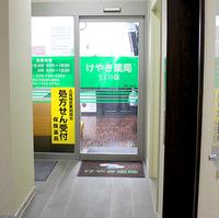 けやき薬局510店の写真