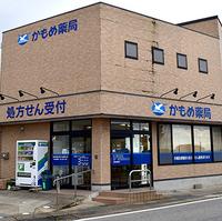 富士薬品 かもめ薬局吉島店の写真