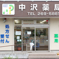 中沢薬局 医大前店の写真