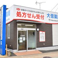 大信薬局 山寺店の写真