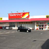 ツルハドラッグ調剤 常陸太田店の写真