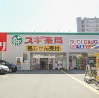 スギ薬局 阪神深江店の写真