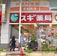スギ薬局 南小岩店の写真