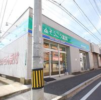 そうごう薬局 東郷店の写真