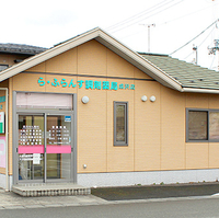 ら・ふらんす調剤薬局成沢店の写真