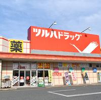 ツルハドラッグ調剤 天童店の写真