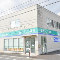 そうごう薬局 越前店の写真