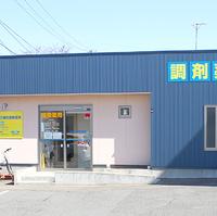 みなみ三番町調剤薬局の写真