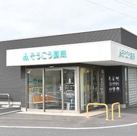 そうごう薬局 水戸店の写真