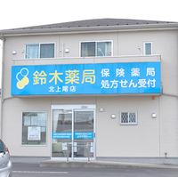 鈴木薬局北上尾店の写真