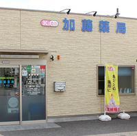 加藤薬局 笹井店の写真