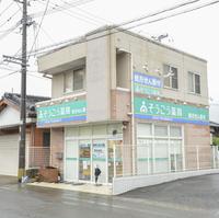 そうごう薬局 志和池店の写真