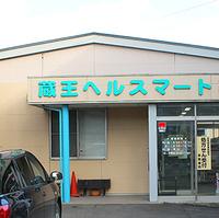 蔵王ヘルスマート薬局の写真