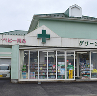有限会社グリーン薬局の写真