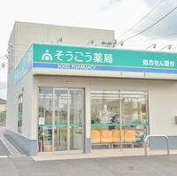 そうごう薬局 新田原調剤センター店の写真
