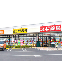 スギ薬局 新所沢店の写真