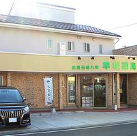早坂薬局の写真