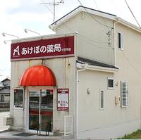 あけぼの薬局 廿日市店の写真
