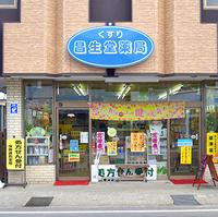 昌生堂薬局の写真
