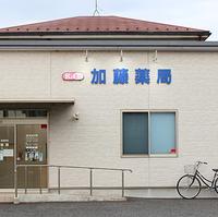 加藤薬局 笠幡店の写真