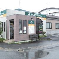 そうごう薬局 祥漢堂薬局 大沢店の写真