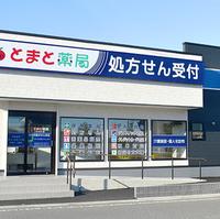 とまと薬局 つきのわ店の写真