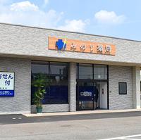 みのり薬局の写真