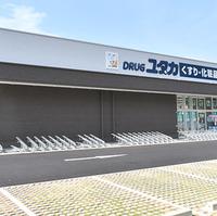 ユタカ薬局 浜甲子園の写真