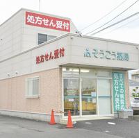 そうごう薬局 大塚店の写真