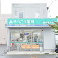 そうごう薬局 上川東店の写真