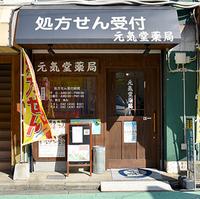 元気堂薬局の写真