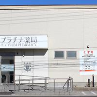 プラチナ薬局北上尾店の写真