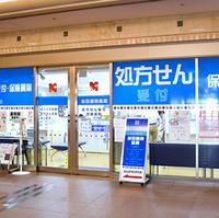 村田調剤薬局 なんばOCAT店の写真