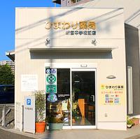 ひまわり薬局 新宮中学校前店の写真