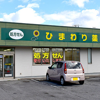 富士薬品 ひまわり薬局上経田店の写真