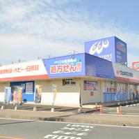 ツルハドラッグ調剤 ドラッグストアウェルネス 大田店の写真