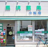 黒沢薬局小松店の写真